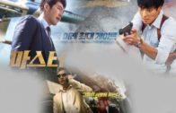 master-korean-movie-201701540