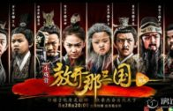 star-of-tomorrow-three-kingdoms-2017-201709188