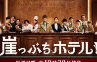 Gakeppuchi Hoteru – Tập 2