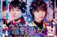 Video Girl Ai – Tập 9